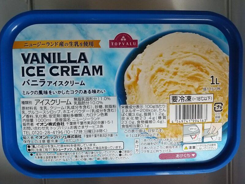 トップバリュ大容量アイスクリーム