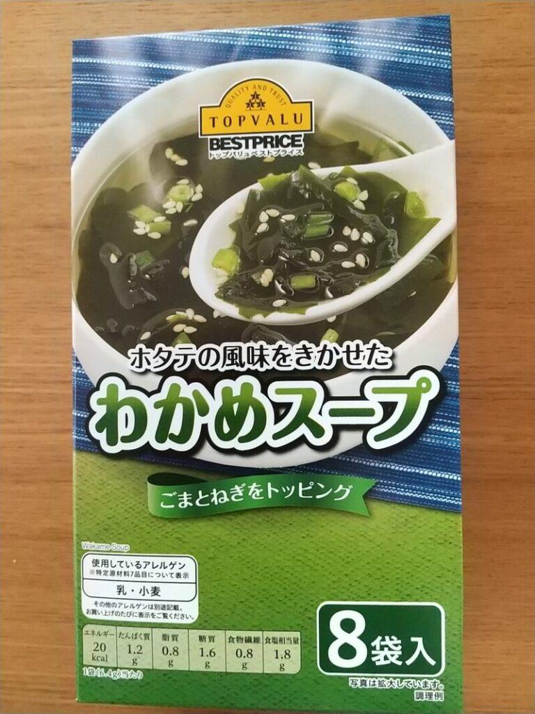 トップバリュわかめスープ